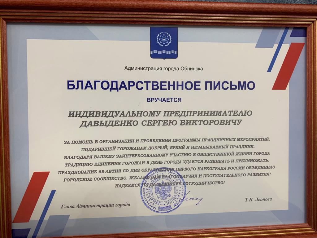 Вода Обнинск: Благодарственное письмо