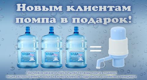 Вода Обнинск: Акция для новых клиентов «Закажи 3 баллона - получи помпу в подарок»