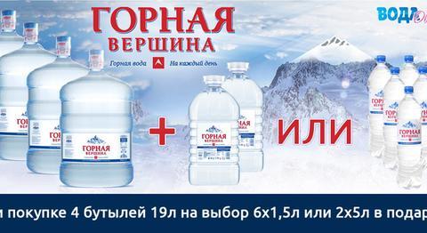 Вода Обнинск: Акция «Горная вершина»