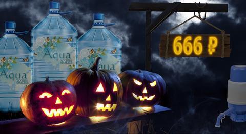 Вода Обнинск: Акция на Хэллоуин