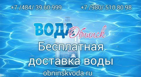 Вода Обнинск: Профилактика заболевания коронавирусом