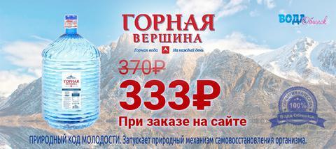 Вода Обнинск: Акция «Горная вершина» ПЭТ