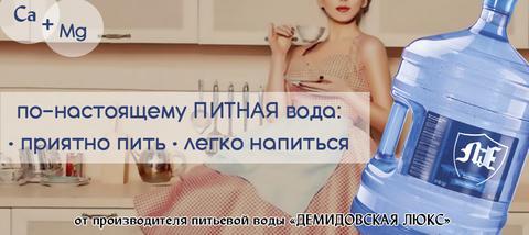 Вода Обнинск: «Лье» - по-настоящему ПИТНАЯ вода