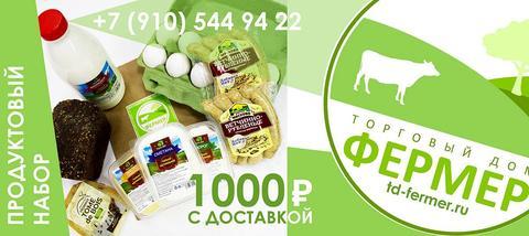 Вода Обнинск: Продуктовый набор фермерских продуктов на дом за 1000 руб
